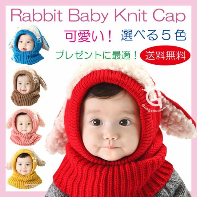 赤ちゃん ニット帽 うさぎ ニット帽子 帽子 ベビ...