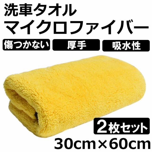 洗車タオル マイクロファバー 洗車ふき取り 磨き...