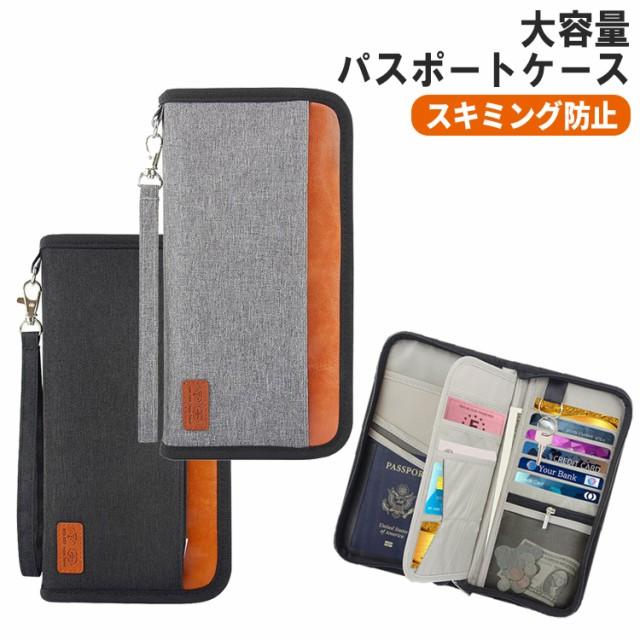 パスポートケース スキミング防止 RFID おしゃれ ...