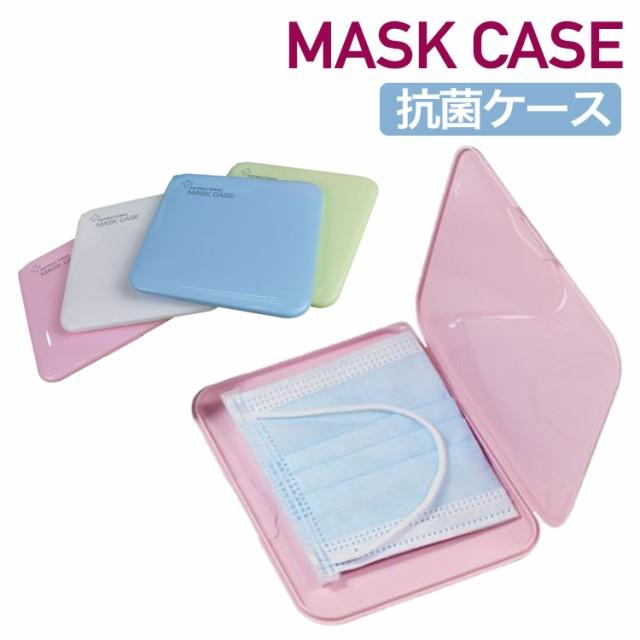 マスクケース 持ち運び 抗菌 おしゃれ ハード 洗...