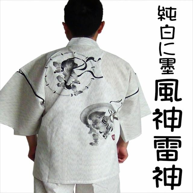 甚平 メンズ 131-1607-1 風神雷神 送料無料 紳士 ...