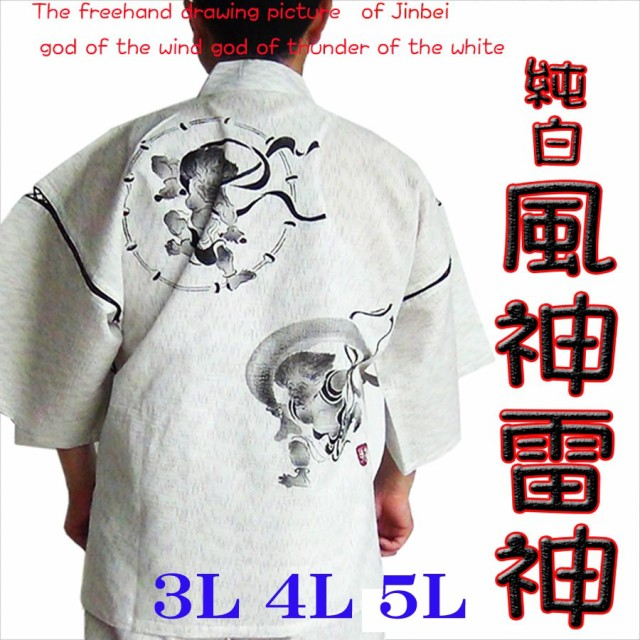甚平 大きいサイズ メンズ 131-1607k 手描き絵 風...