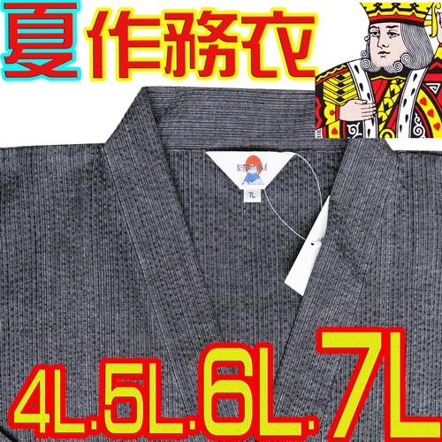 作務衣 メンズ 141-1600K 送料無料 紳士 おしゃれ...