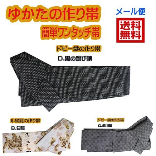 ワンタッチ 帯 161-obi メンズ 角帯 浴衣 簡単 セ...