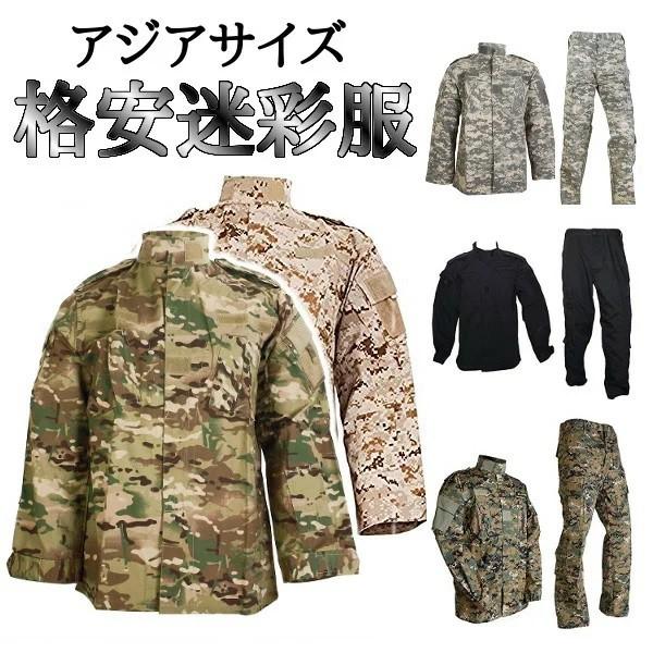 【アウトレット】廉価版 激安 迷彩服 戦闘服 上...