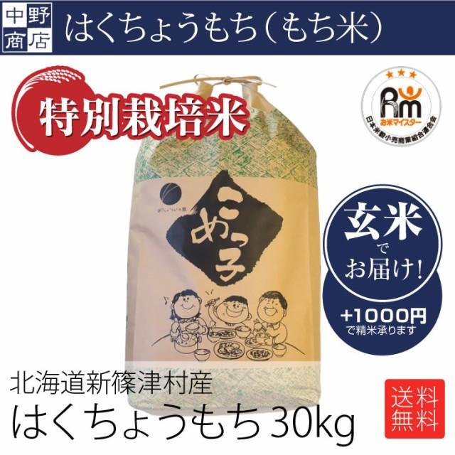 玄米でお届け もち米 30kg 特別栽培米/北海道産 ...