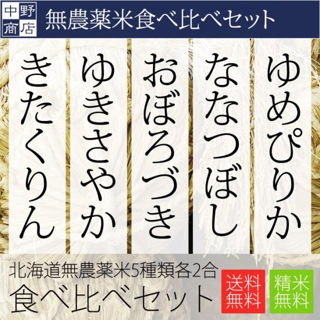 北海道産 無農薬米 お試しサイズ 食べ比べセット(...