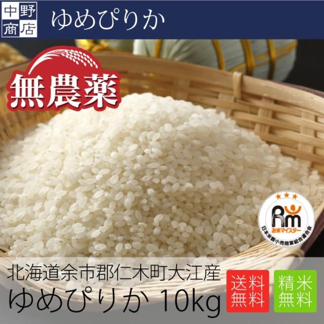 無農薬 米 玄米 北海道産 ゆめぴりか 10kg 節減対...