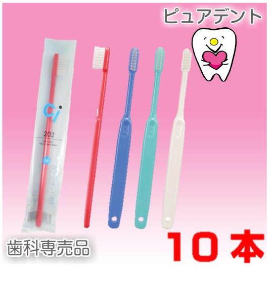 【メール便対応】Ciメディカル 歯ブラシ コンパク...