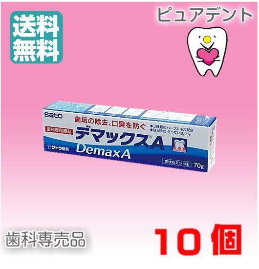 【送料無料☆】デマックスA 70g 10本セット【デマ...