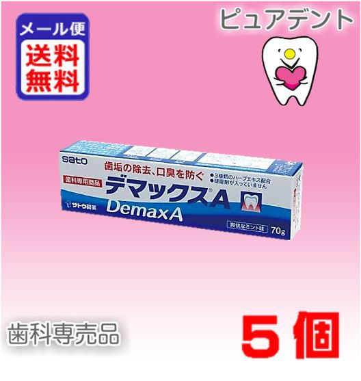 【メール便選択で送料無料☆】【おまけ歯ブラシ付...