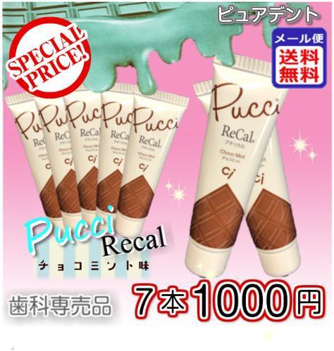 プチリカル/歯みがき粉 30g チョコミント味 7...