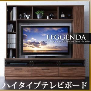 ハイタイプテレビボード LEGGENDA レジェンダ