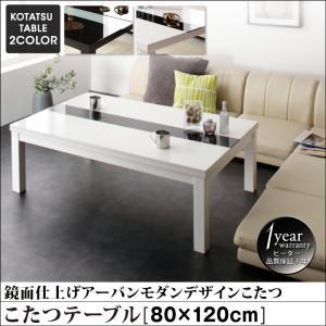 アーバンモダンデザイン こたつテーブル VADIT FK...