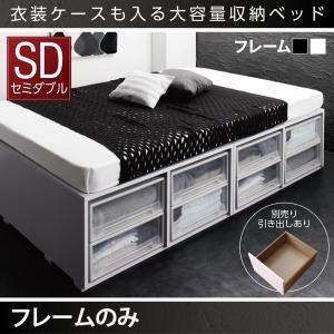 衣装ケースも入る大容量デザイン収納ベッド SCHNE...