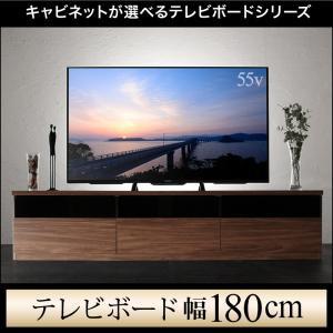 キャビネットが選べるテレビボードシリーズ add9 ...