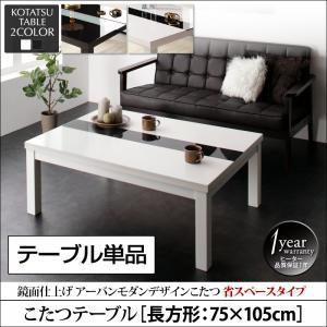 アーバンモダンデザイン こたつテーブル VADIT SF...
