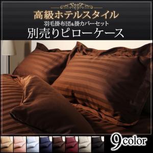 高級ホテルスタイル羽毛掛布団&掛カバーセット ...