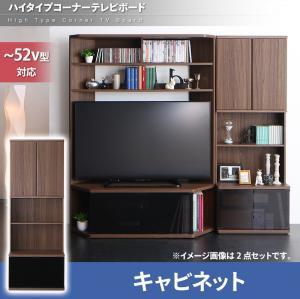 ハイタイプコーナーテレビボード ガイド Guide キ...