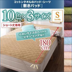 10色から選べるショート丈専用 ザブザブ洗えて気...