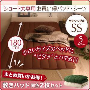 ショート丈専用 お買い得綿混パッド・シーツ 敷き...