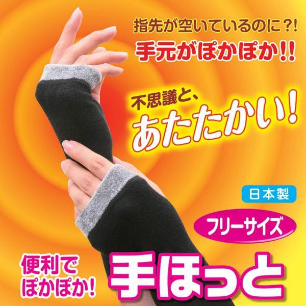 NEW手ほっと(ハンドウォーマー) 【フリーサイズ/...