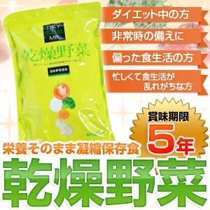 栄養そのまま凝縮保存食「乾燥野菜」(1袋:10g...