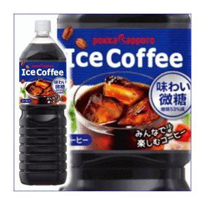 【まとめ買い】ポッカサッポロ アイスコーヒー 味...