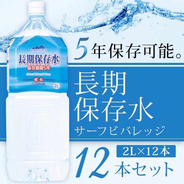 長期保存水 5年保存 2L×12本(6本×2ケース) サー...