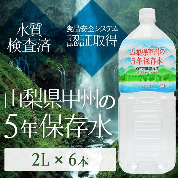 甲州の5年保存水 備蓄水 2L×6本(1ケース)  非常...