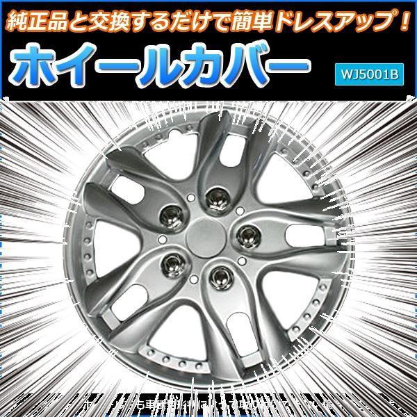 ホイールカバー 13インチ 4枚 トヨタ パッソ (シ...