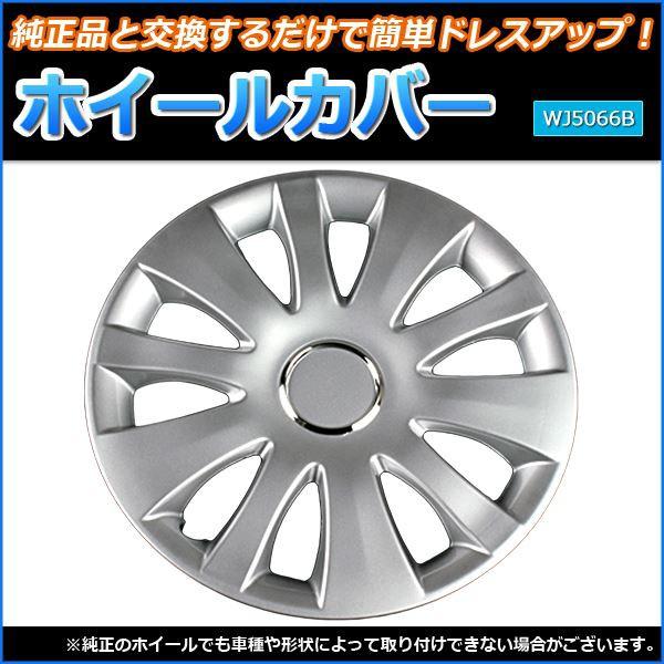 ホイールカバー 15インチ 4枚 トヨタ ノア (シル...