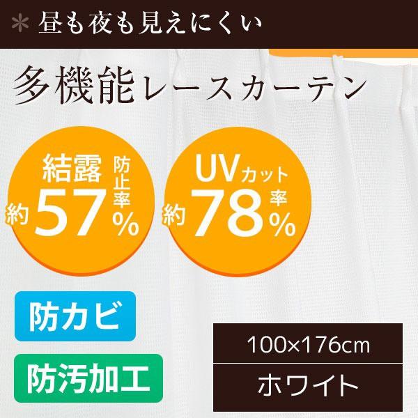 多機能レースカーテン 【2枚組 100×176cm】 ホワ...