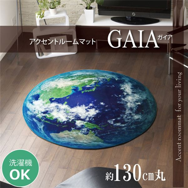 ラグ マット 円形 地球 『ガイア』 130cm丸 (裏...