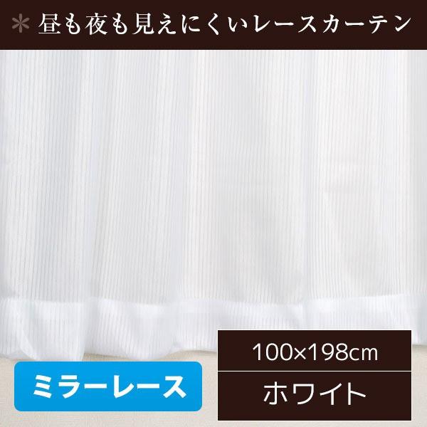 ミラーレースカーテン 2枚組 【100cm×178cm ホワ...
