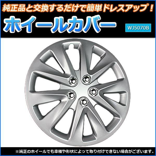 ホイールカバー 13インチ 4枚 トヨタ カローラ (...