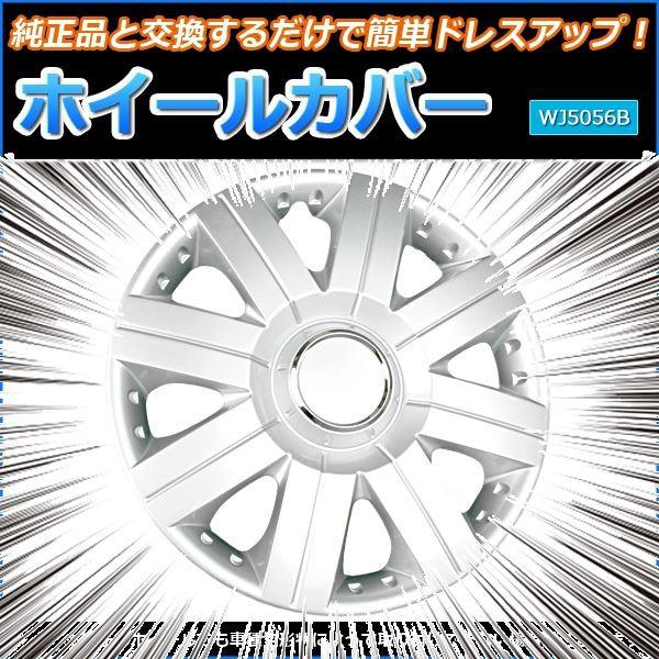 ホイールカバー 13インチ 4枚 スズキ ワゴンR (シ...