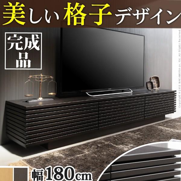 背面収納付き格子TVボード 〔サルト〕 幅180cm