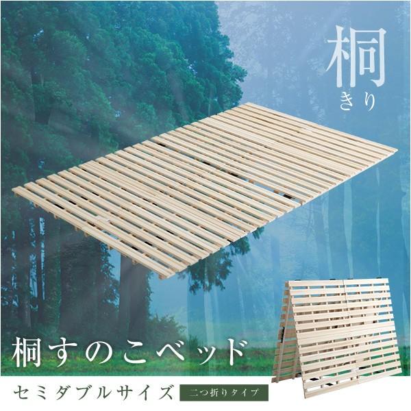すのこベッド 2つ折り式 桐仕様(セミダブル)【Co...