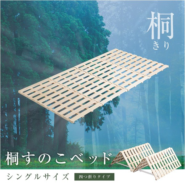 すのこベッド 4つ折り式 桐仕様(シングル)【Somm...