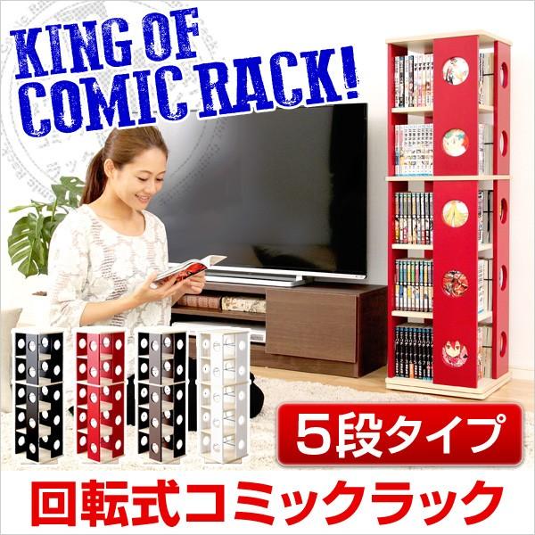 回転式の本棚!回転コミックラック(5段タイプ)...