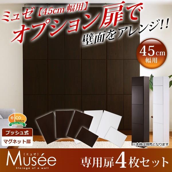 ウォールラック用扉4枚セット-幅45専用-【Musee-...