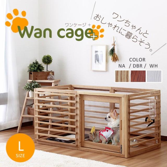 犬用ゲージ ゲージ 木製 サークル 天然木 ペット...