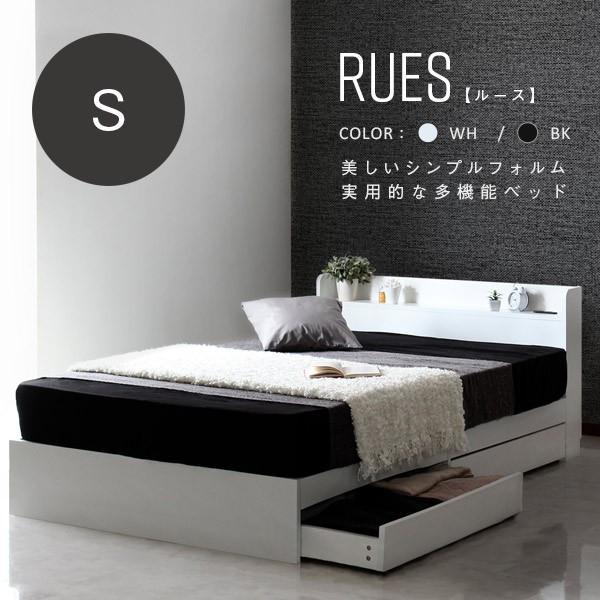 ベッド シングルベット コンセント付き収納ベッド...