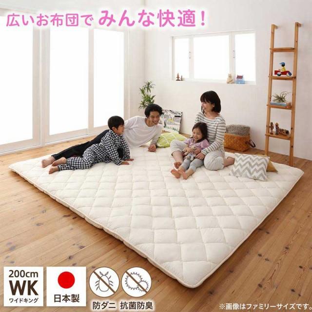敷布団 キング 家族みんなでゆったり広々・日本製...