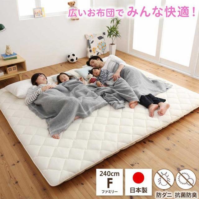 敷布団 家族みんなでゆったり広々・日本製・ファ...