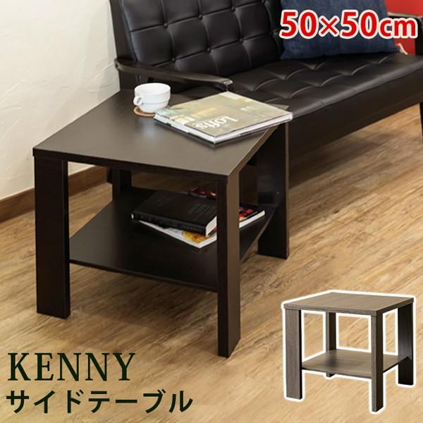 テーブル サイド KENNY サイドテーブル 50×50...