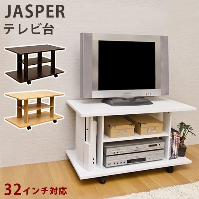 テレビ台 収納 JASPER テレビ台 BK/DBR/NA/WH ...