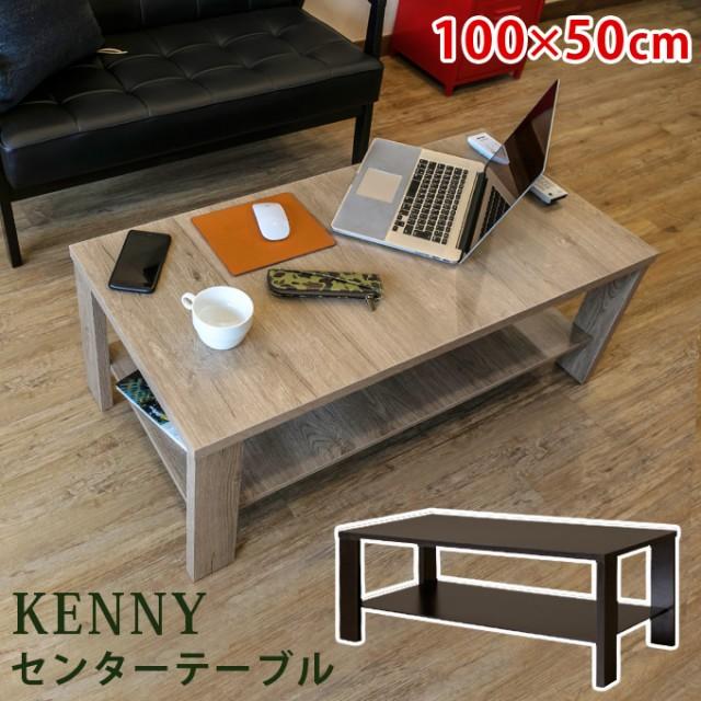 テーブル センターテーブル KENNY センターテー...