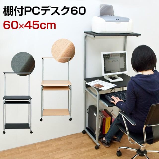 机 デスク パソコンデスク おしゃれ 棚付き PC ...